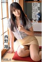 妻美喰い 西野翔 Vol.4