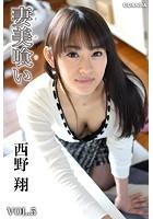 妻美喰い Vol.5 西野翔