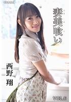 妻美喰い Vol.6 西野翔
