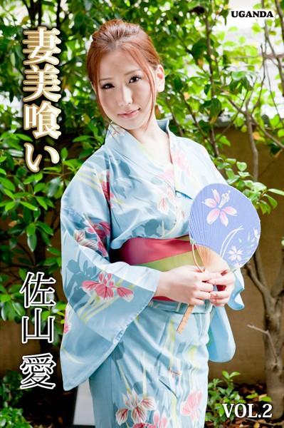 妻美喰い 佐山愛 Vol.2