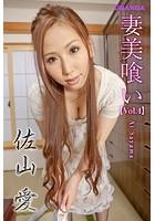 妻美喰い 佐山愛 Vol.4