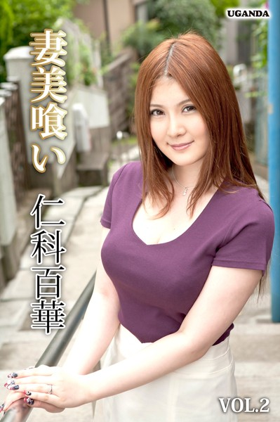妻美喰い 仁科百華 Vol.2