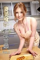 妻美喰い 仁科百華 Vol.3