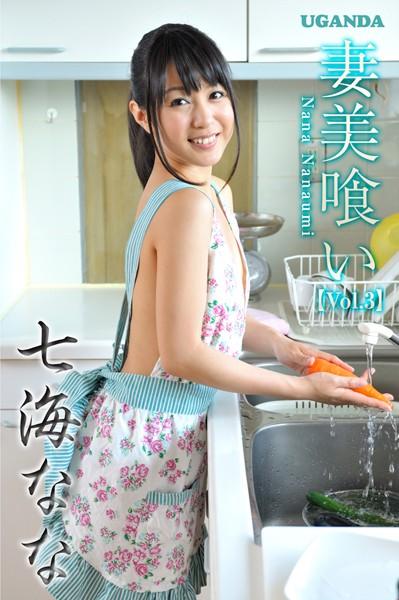 妻美喰い 七海なな Vol.3