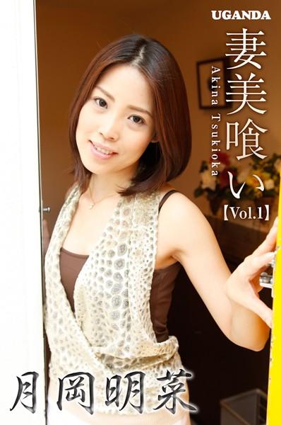 妻美喰い 月岡明菜 Vol.1