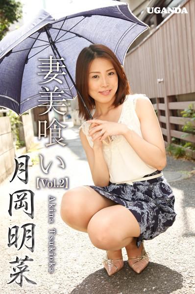 妻美喰い 月岡明菜 Vol.2