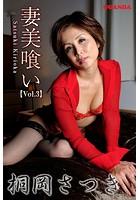 妻美喰い 桐岡さつき Vol.3