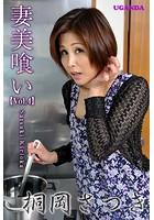 妻美喰い 桐岡さつき Vol.4