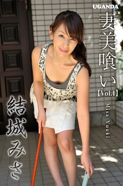 妻美喰い 結城みさ Vol.1