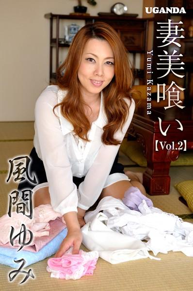 妻美喰い 風間ゆみ Vol.2