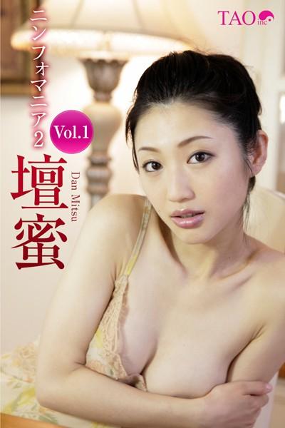 壇蜜/ニンフォマニア 2 Vol.1