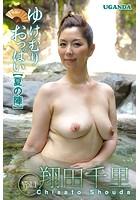 ゆけむりおっぱい<夏の陣> 翔田千里 Vol.1