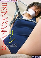 コスプレパンティー 3 りんさん編 vol.2