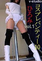 コスプレパンティー 10 ひろみ編 vol.1