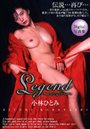 Legend 小林ひとみ vol.1