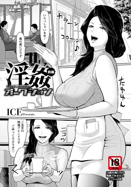 淫姦オークション(単話)