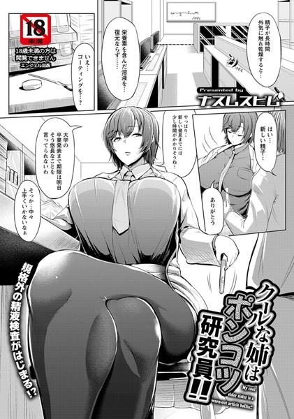 クールな姉はポンコツ研究員!!(単話)