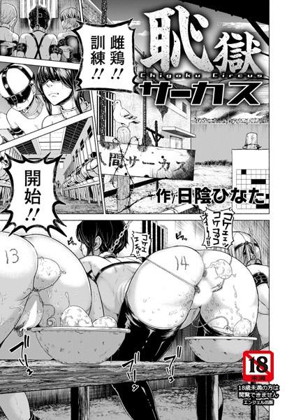 恥獄サーカス(単話)