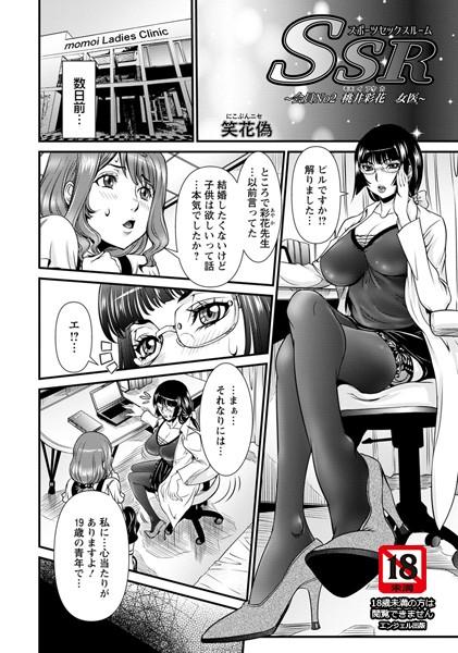 SSR(スポーツセックスルーム)(単話)