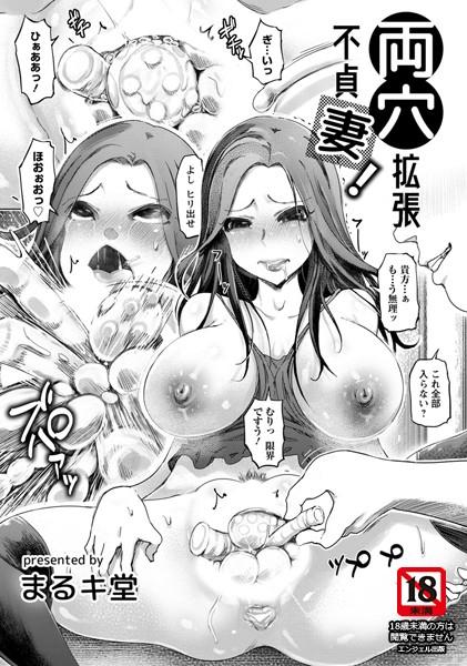 [フィスト]「両穴拡張不貞妻!(単話)」(まるキ堂)  同人誌