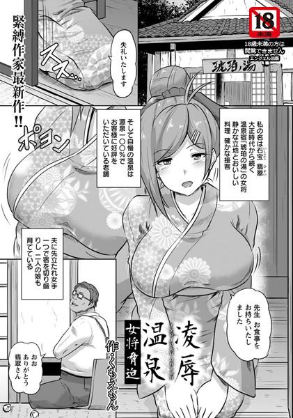 凌辱温泉 ~女将脅迫~(単話)