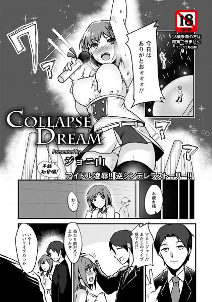 [巨乳]「COLLAPSE DREAM(単話)」(ジョニ山)
