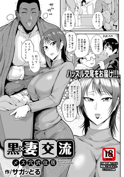 黒×妻交流 ~メス穴式住居~(単話)