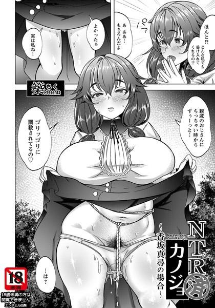 NTR済カノジョ 〜香坂真尋の場合〜(単話)