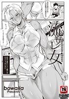 流サレ女(単話) b061bangl01283のパッケージ画像