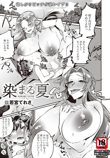 エロ漫画 染まる夏(単話)