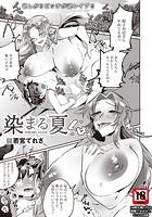 染まる夏(単話)
