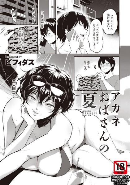 エロ漫画 アカネおばさんの夏(単話)