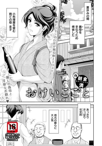 エロ漫画 おけいこごと(単話)