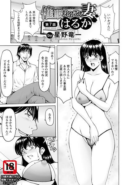 催●ネトラレ妻 はるか(単話)