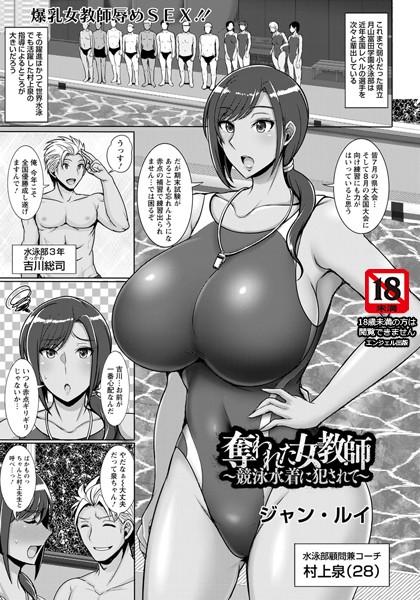 奪われた女教師 〜競泳水着に犯●れて〜(単話)