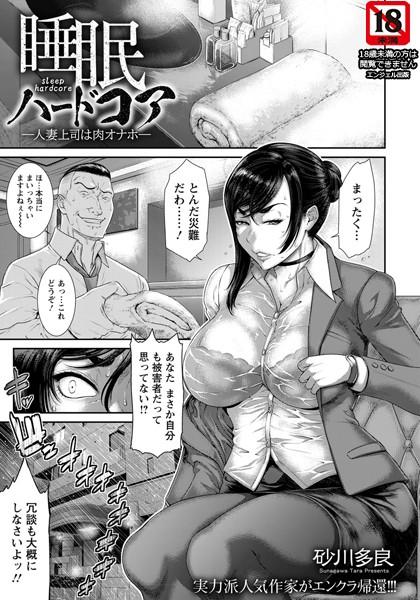 睡眠ハードコア ~人妻上司は肉オナホ~(単話)