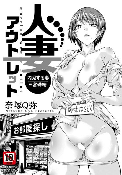 人妻アウトレット 〜内見する妻 三宮珠緒〜(単話)