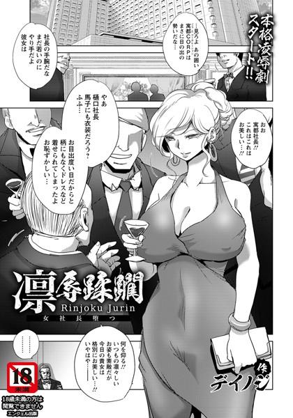 凛辱蹂躙 〜女社長堕つ〜(単話)
