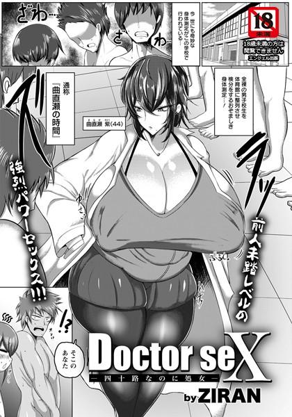 Doctor seX 〜四十路なのに処女〜(単話)