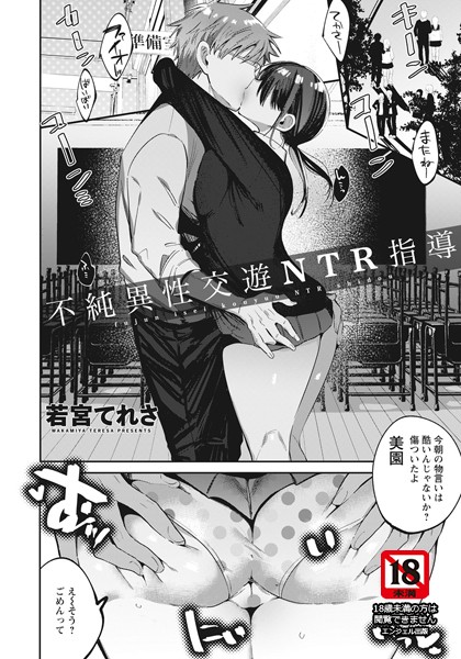 寝取られエロ漫画 不純異性交遊NTR指導(単話)