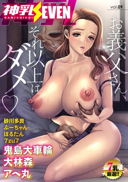 神乳SEVEN vol.9