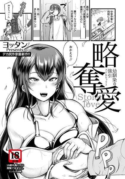 略奪愛 〜幼馴染の強引アナルセックス〜(単話)