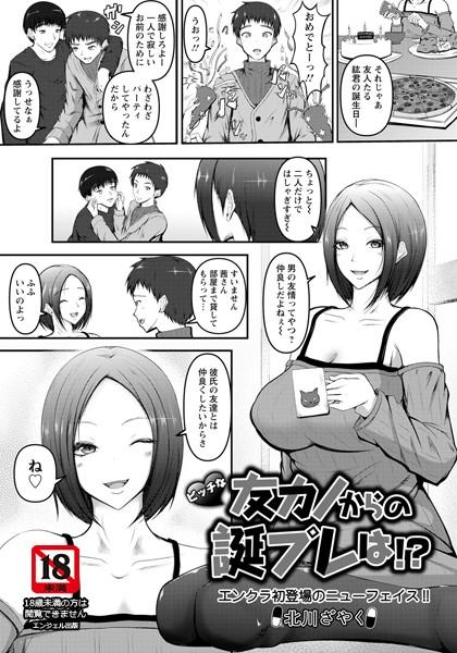 ビッチな友カノからの誕プレは!?(単話)