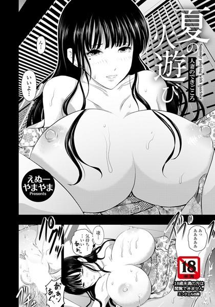 エロ漫画人妻 夏の火遊び 〜人妻のできごころ〜(単話)
