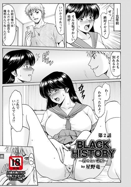 BLACK HISTORY 〜消せない記憶〜(単話)