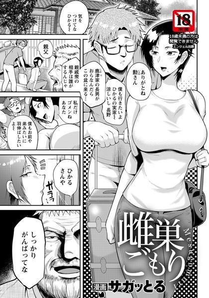 エロ漫画人妻 雌巣ごもり(単話)