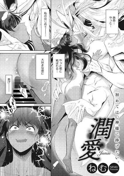 【処女 エロ漫画】潤愛(単話)