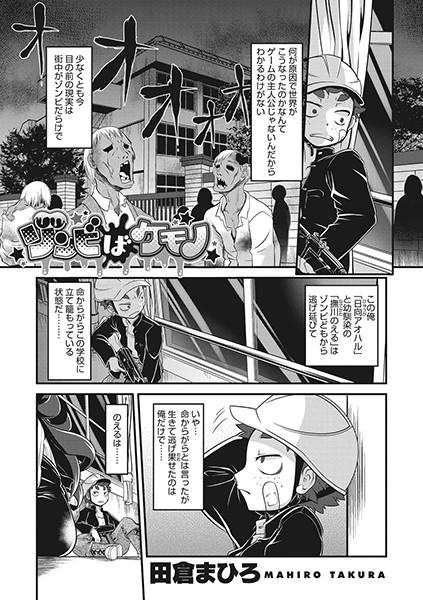 ゾンビばケモノ(単話)