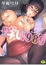 豊乳4989 (ほうにゅうしくはっく)