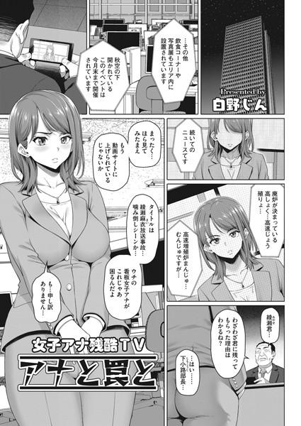 女子アナ残酷TV アナと罠と(単話)